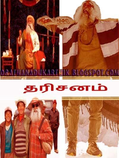 சத்குரு ஜக்கி வாசுதேவின் 11 நூல்கள் 1406969598_shutter222__1407251054_2.51.114.63