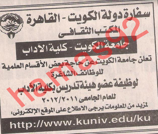 مطلوب اعضاء هيئة التدريس للعام الدراسى 2012 عمل فى الكويت %25D8%25A7%25D9%2584%25D9%2583%25D9%2588%25D9%258A%25D8%25AA