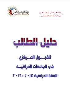 تحميل دليل الطالب العراقي للتقديم في الجامعات العراقية 2015-2016 57932.gf.png
