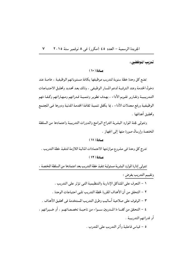"""ننشر..اللائحة التنفيذية """"بعد التعديل"""" لقانون الخدمة المدنية رقم 18 لسنة 2015  7"""