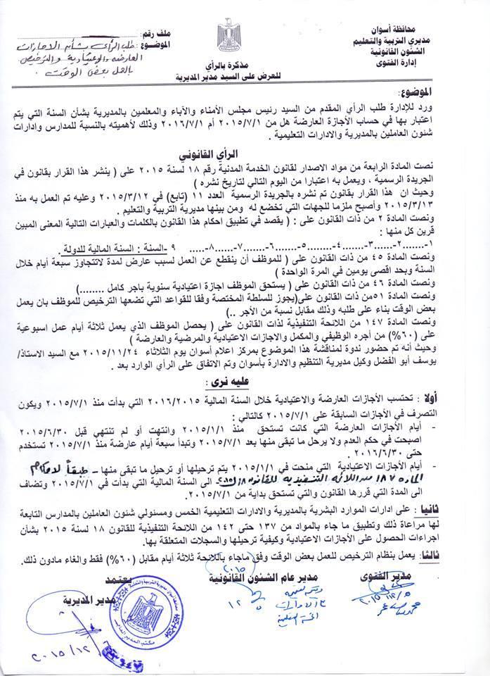 التعليم: فتوي الشئون القانونية باحتساب الاجازات العارضة والاعتيادية من 1/7/2015 الى 30/6/2016 Modars1.com-8