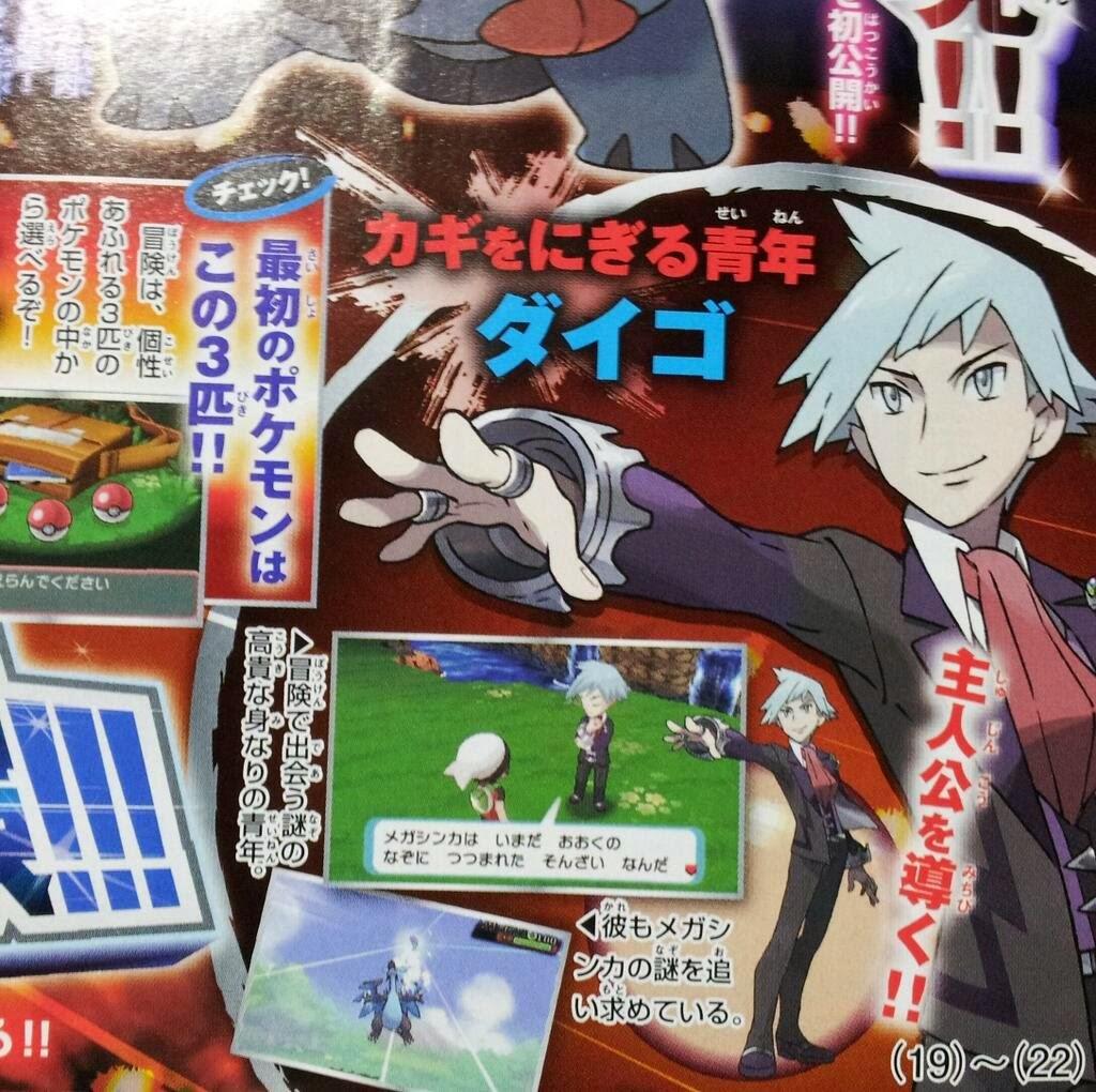 [GAMES] Pokémon Omega Ruby/Alpha Sapphire - Novo Pokémon! Corocoro7145