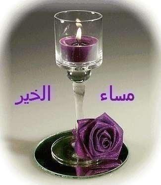 صباحكم ومسائكم حب  احلى شهداويه فى الدنيا - صفحة 30 Photos_evening_al_khair_bonsoir_01