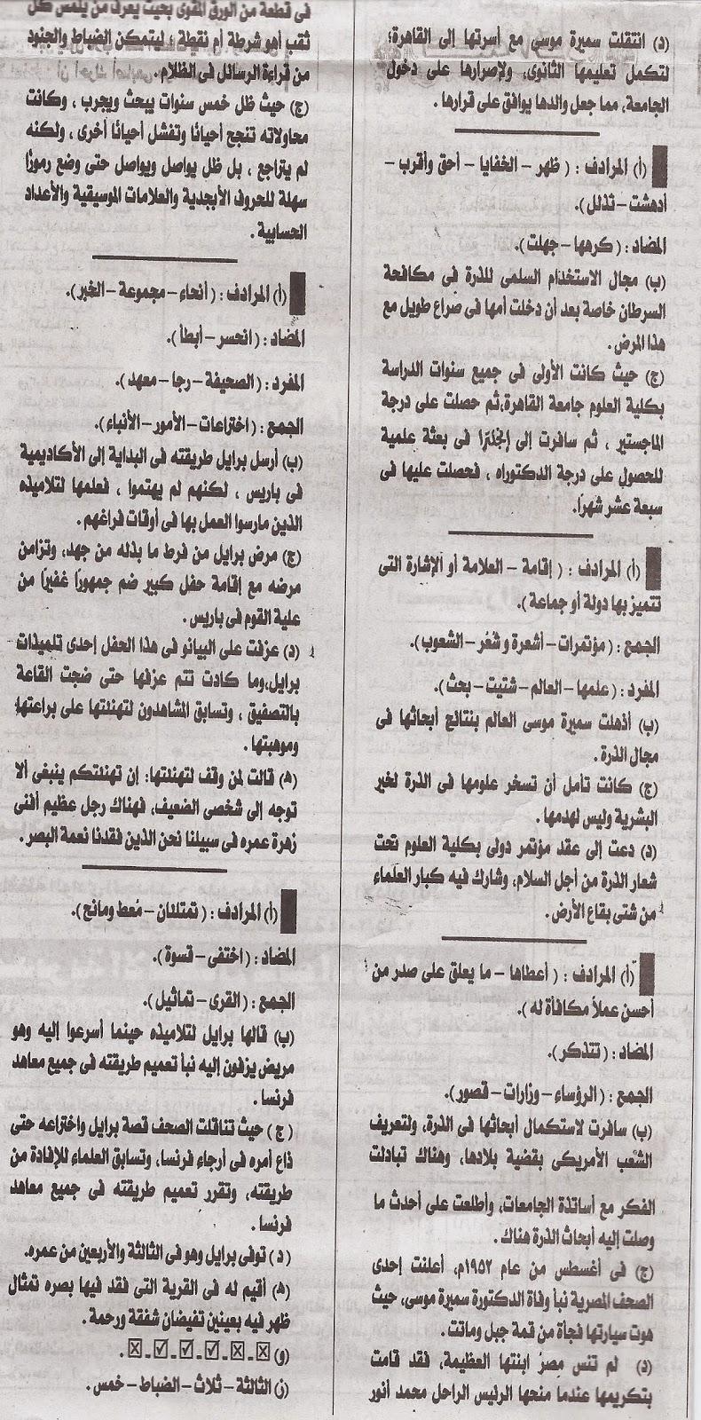 مراجعة قراءة للشهادة الاعدادية - ملحق الجمهورية نصف العام Scan0005