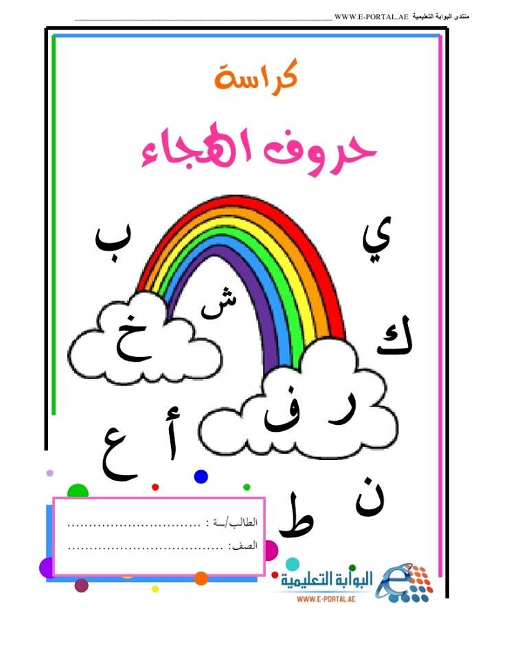 للحضانة كراسة الواجب لكتابة الحروف الهجائية باللغة العربية kg1 & kg2 جاهزة للطباعة والتحميل 1