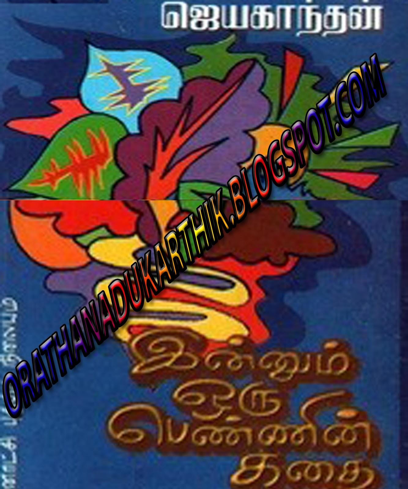 இன்னும் ஒரு பெண்ணின் கதை- ஜெயகாந்தன் நாவல் Jaya