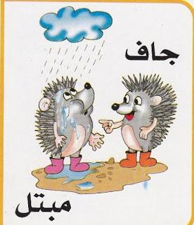 لتعليم الاطفال الصفات المضادة بالرسومات الشيقة باللغة العربية حضانة KG1 & KG2 8