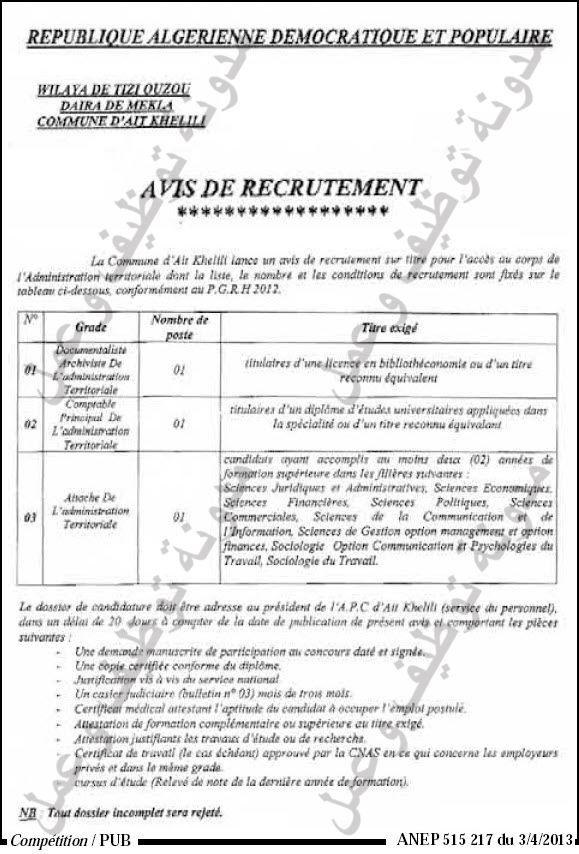 اعلان مسابقة توظيف ببلدية آيت خليلي بدائرة مكاي ولاية تيزي وزو أفريل 2013 01