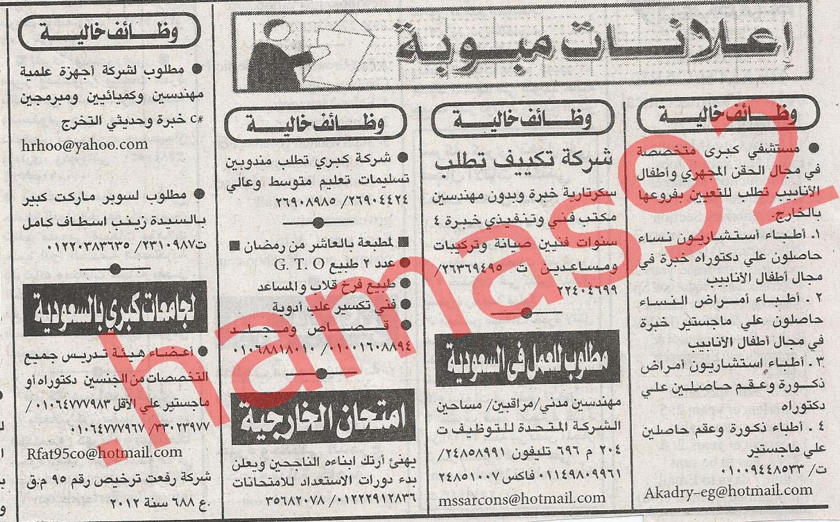 اعلانات الوظائف الخالية فى جريدة الاهرام الجمعة 27/7/2012 - الاهرام الاسبوعى 9