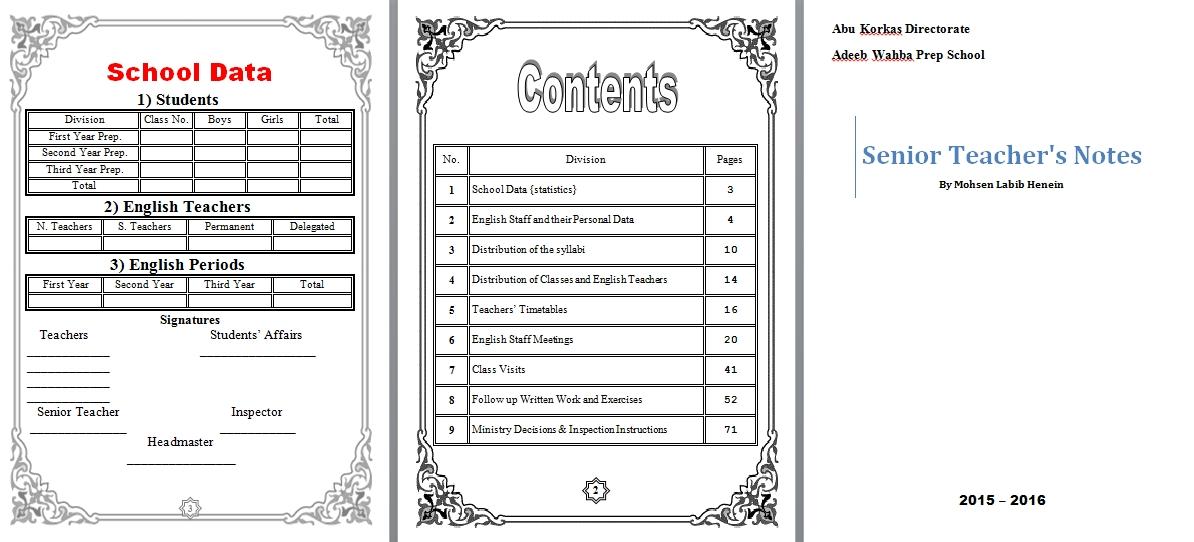 سجل متابعة مدرس اول مشرف لغة انجليزية - صفحة 5 55522
