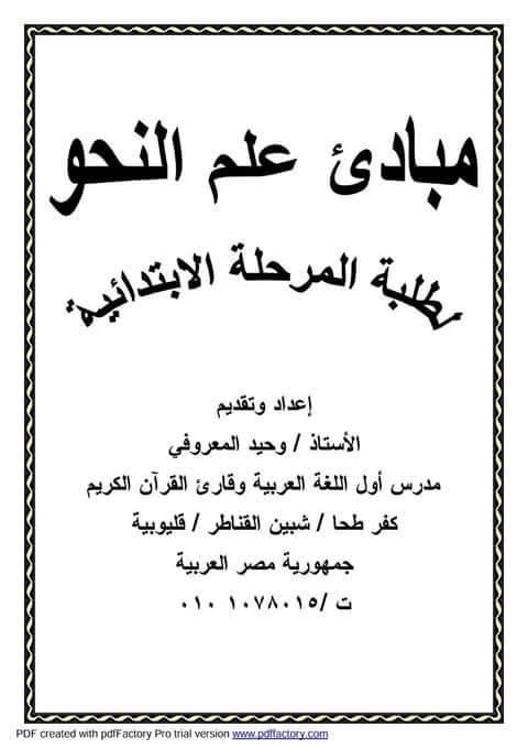 """ملف راااااائع شامل كل """"قواعد اللغة العربية للمرحلة الابتدائية"""" 1"""