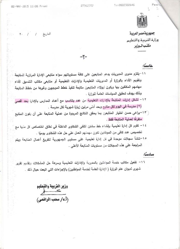 """وزارة التعليم: كتاب بشأن """"تفعيل وتنظيم أعمال المتابعة وتقويم الأداء"""" 3"""