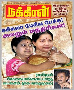 தமிழ் வார/மாத இதழ்கள்: புதியவை - Page 6 901_1
