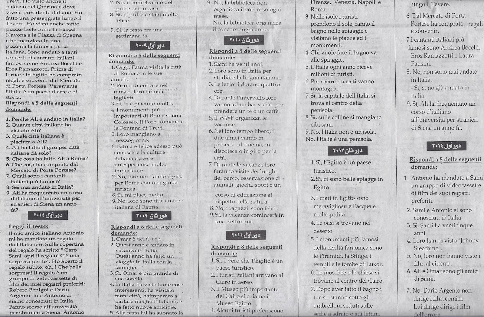 بنك اسئلة امتحانات السنوات السابقة في اللغة الايطالية ... لثالثة ثانوى ملحق الجمهورية التعليمي Scan0008