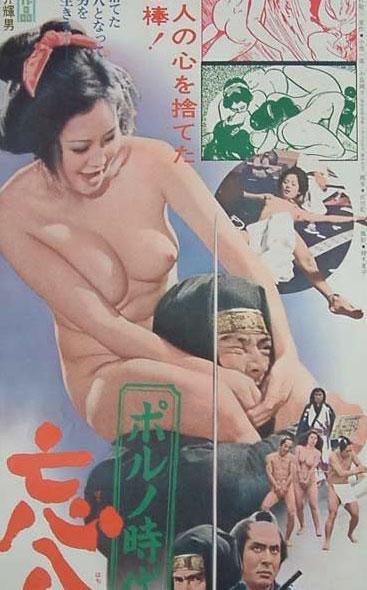 Le cinéma en 1973 Porno_jidaigeki_Bohachi_bushido_1206806179_1973