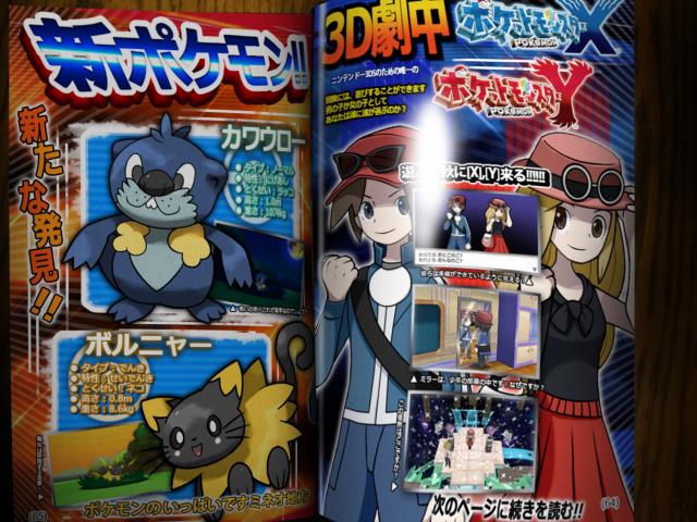 VI generacja pokemon - Page 4 Fake-corocoro-xy-beaver-cat-640x480