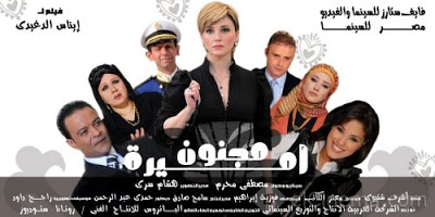 تحميل فيلم مجنون اميره 6ds94k