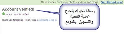 لزيادة ارباحك فى جوجل ادسينس عن طريق شركة flixya 07