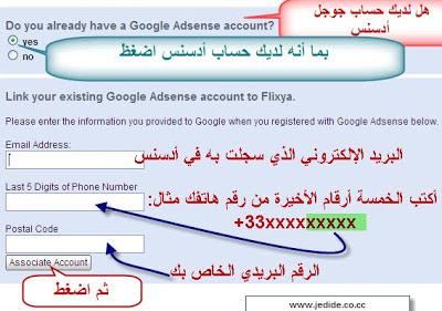 لزيادة ارباحك فى جوجل ادسينس عن طريق شركة flixya 05