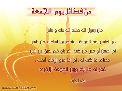 فضائل يوم الجمعه المباركه Virtues-of-Friday2_w