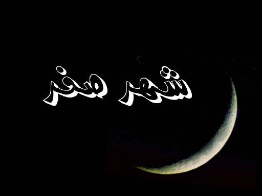 شهر صفر (2) Safar