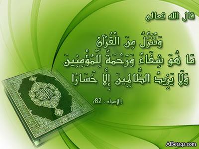 الترحيب بي bernoured Fadl-quran0018