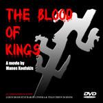WWE RPG Blood Of The Kings