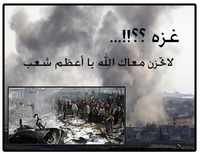 اخبار فلسطين اليوم Gaza