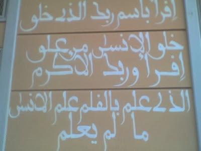جداريات من م/م أحمد المنصور   نيابة كلميم ABCD0001