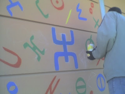 جداريات من م/م أحمد المنصور   نيابة كلميم ABCD0002