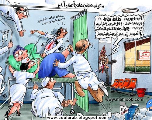 كاريكاتير مضحك - صفحة 15 4562e229788ae3e