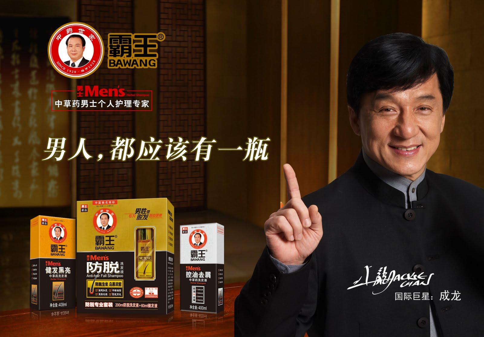 Jackie Chan Bawang