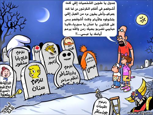 منتديات الدوايمة .كاريكاتير اليوم  - صفحة 5 5a83e024368a7cd