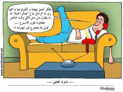 كاريكاتور عن الشباب 2011 98019204