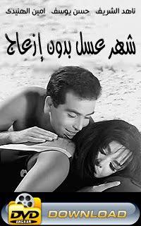 حمل ما لذ وطاب من الافلام Shar_3asal_bedon_ez3ag