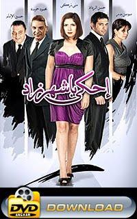 حمل ما لذ وطاب من الافلام E7ki_ya_shahrzad