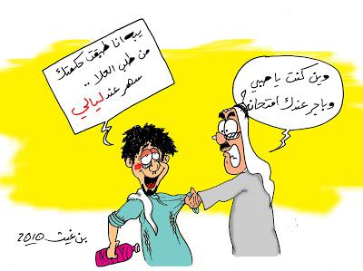 كاريكاتير مضحك - صفحة 15 %D9%84%D9%8A%D8%A7%D9%84%D9%8A