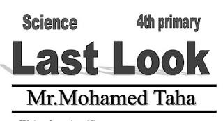 مراجعة علوم لغات تيرم أول 4th Primary Science 4th