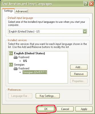 როგორ ვწეროთ ქართულად? Done