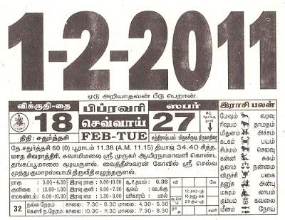 தினசரி காலண்டர் - ஜனவரி 2011 மற்றும் பிப்ரவரி 2011 1022011