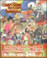 [APORTE] Artbook Capcom 30685