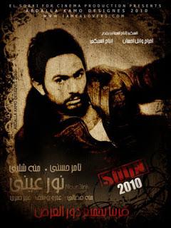 الغأ حكم حبس سعد الصغير ومجموعة من اخبار الفنانين 3