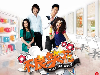 Miss No Good 不良笑花 (2008) Miss_no_good