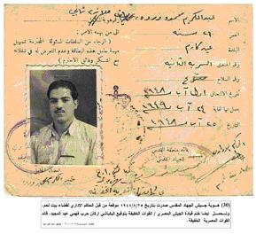 صور و وثائق نادرة من فلسطين  Ffg
