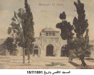 صور و وثائق نادرة من فلسطين  1