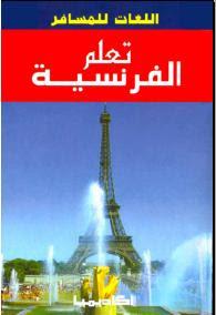 كتاب لتعلم اللغة الفرنسية بدون معلم  %D9%81%D8%B1%D9%86%D8%B3%D9%89