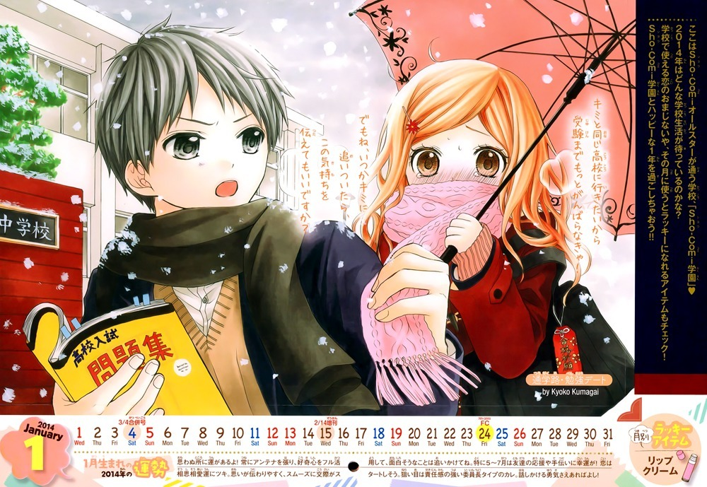 Calendário 2014 da Sho-Comi Tumblr_mydle6MmSZ1rfk2ego3_1280