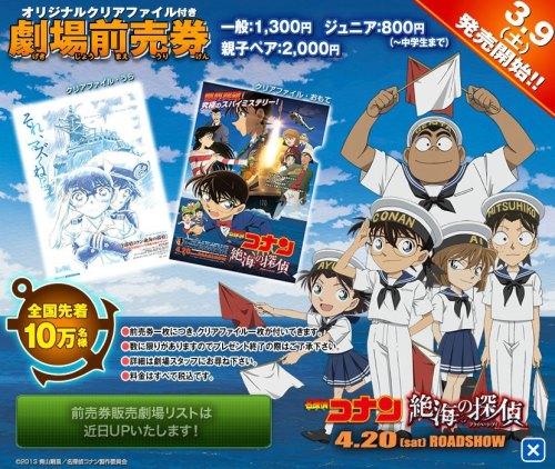 Ca sĩ/nhạc sĩ Saito Kazuyoshi viết bài hát chủ đề cho Movie 17 TTLD Conan + Trailer movie 17 ! Tumblr_miurpiqeIN1rpmfgjo1_500