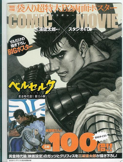 [Manga] Berserk - Page 18 Tumblr_mnig7iAFL01sp2pvxo1_1280