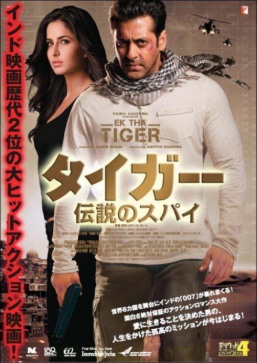 ★  Ek Tha Tiger Japanese Poster ! Tumblr_mj7dt5qQcz1qctnzso2_r1_1280
